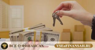 Налог с продажи единственного жилья: нужно ли платить
