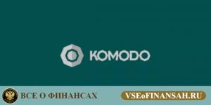 Komodo криптовалюта