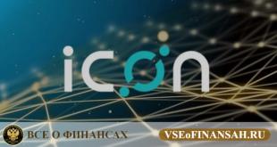 ICON криптовалюта: обзор и перспективы