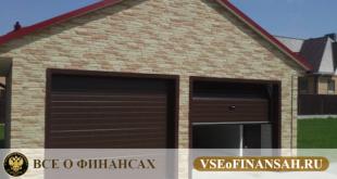 Налог с продажи гаража: