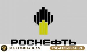 Изображение - Где купить акции роснефти физическому лицу цена 123-300x179