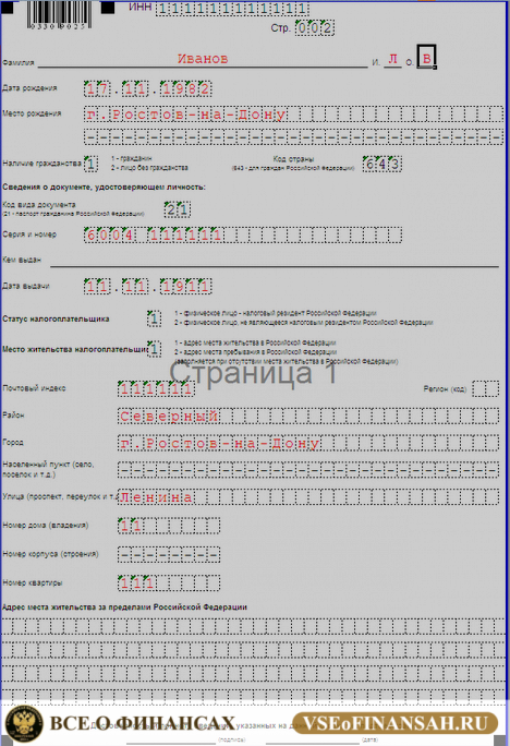 Заполнить декларацию 3 ндфл за 2019 год вручную куда подавать документы на регистрацию ооо нижний новгород