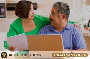 Изображение - Имущественный налоговый вычет при покупке квартиры супругами 2018-06-02_06-42-03-300x198