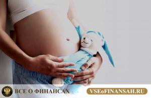 Налоговые вычеты при беременности