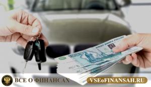 Налог с продажи автомобиля меньше 3 лет в собственности