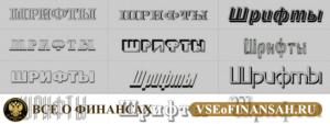 Авторское право на шрифт: судебная практика