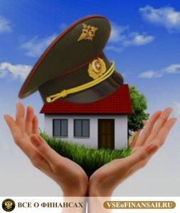 Налоговый вычет по военной ипотеке