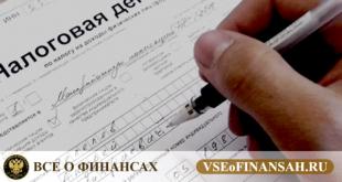Сроки сдачи деклараций по налогам для физических лиц