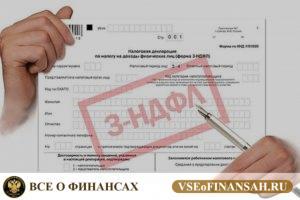Как пенсионеру заполнить декларацию 3-НДФЛ