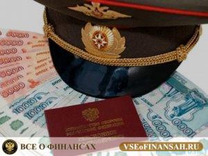 Льготы по налогу на имущество военнослужащим
