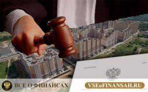 Как получить компенсацию от застройщика: судебная практика
