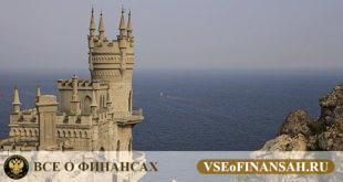 Как получить землю в Крыму бесплатно