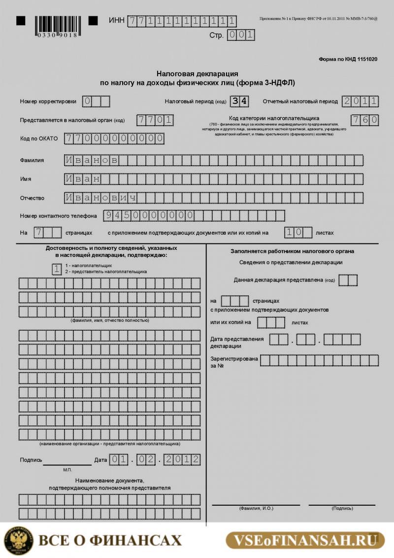 Декларация 3 ндфл по продаже автомобиля пенсионера расходы на регистрацию индивидуального предпринимателя ип