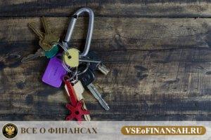 Изображение - Могут ли дать вторую ипотеку если первая не погашена keys-1837155_640-300x200