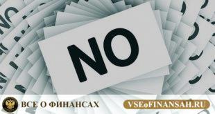Причины отказа в ипотеке: как не получить отказ в Сбербанке