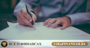Расторжение договора страхования жизни по кредиту