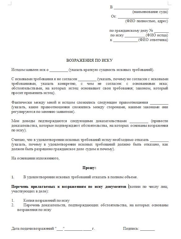 C:\Users\wassaaabi\Desktop\vozrazheniya_na_iskovoe_zayavlenie.jpg