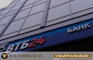Можно ли вернуть страховку по кредиту ВТБ