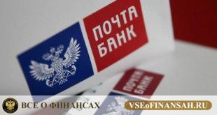 Возврат страховки по кредиту в Почта Банк