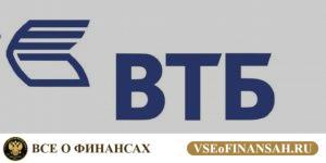 Досрочное погашение кредита в ВТБ