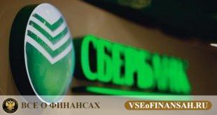 Частично досрочное погашение кредита в Сбербанке