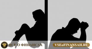 Как делится кредит при разводе
