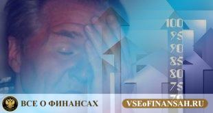 Пенсионная реформа в России последние новости
