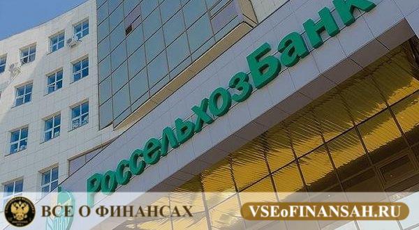 Возвращает ли россельхозбанк страховку после погашения кредита