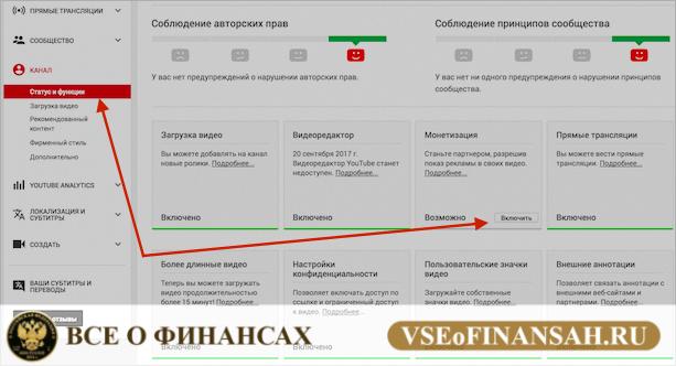 C:\Users\Анастасия\Desktop\kak-vklyuchit-monetizaciyu-kanala-na-yutube.png