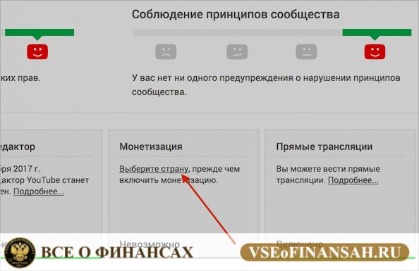 C:\Users\Анастасия\Desktop\pochemu-nelzya-podklyuchit-monetizaciyu.png