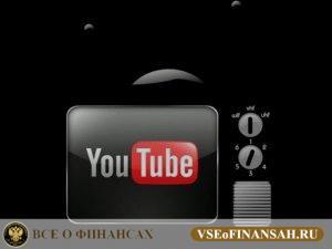 Монетизация Youtube