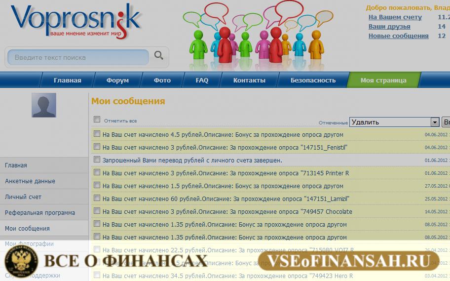 http://oprosy-za-dengi.ucoz.ru/scany_oplat/voprosnik-lichniy-kabinet.png