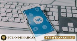 Как зарабатывать деньги Вконтакте