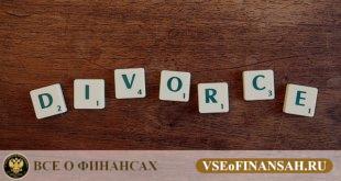 Как подать заявление на развод через МФЦ