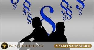 административный порядок расторжения брака