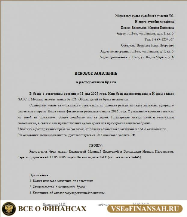 http://allo-urist.com/wp-content/uploads/2017/03/isk-razvod-bez-soglasia-supruga.jpg