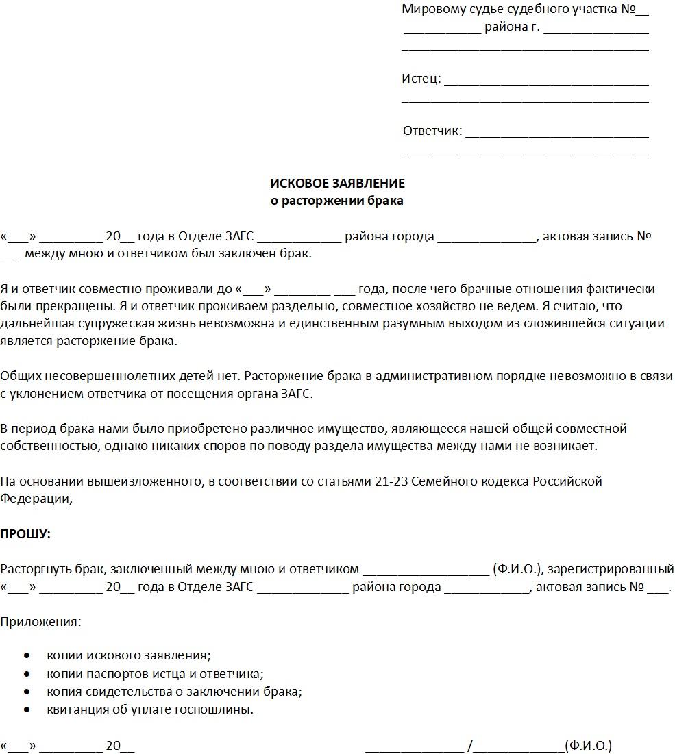 http://law-divorce.ru/wp-content/uploads/2015/03/obrazec-iska-o-razvode-bez-detey-v-mirovom-sude.jpg
