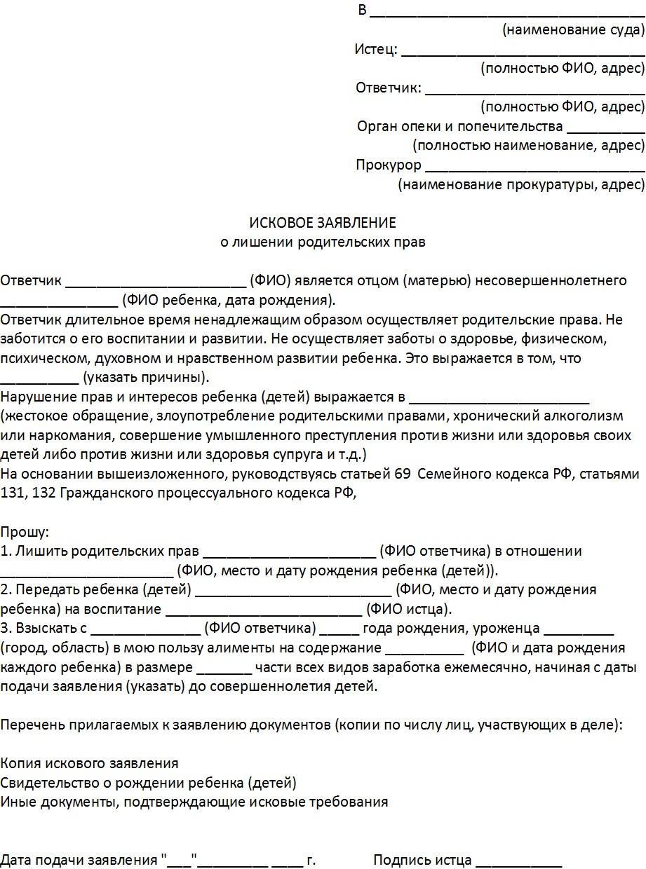 http://law-divorce.ru/wp-content/uploads/2017/02/obrazec-iskovogo-zayavleniya-o-lishenii-roditelskich-prav.jpg