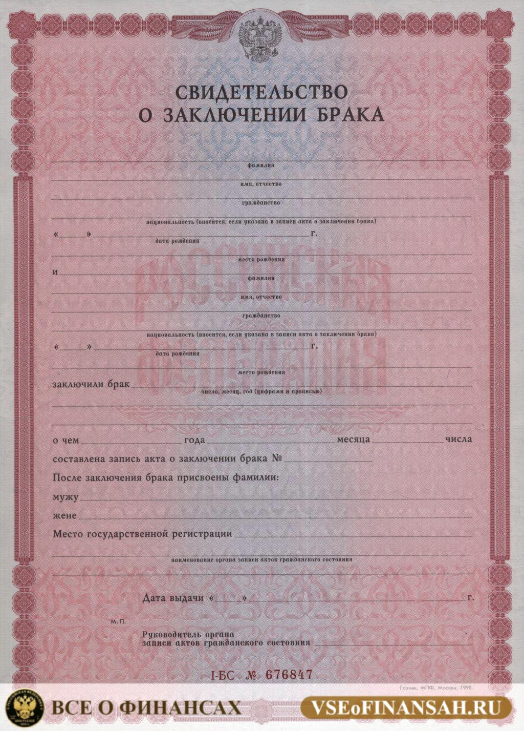 https://svidetelstvo-online.org/images/svidetelstvo/svidetelstvo-o-zakluchenii-braka_1024.jpg