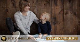 Пособие матери одиночке в Москве