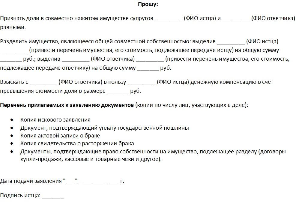 http://law-divorce.ru/wp-content/uploads/2018/01/obrazec_iska_o_razdele_imushchestva_suprugov-2.jpg