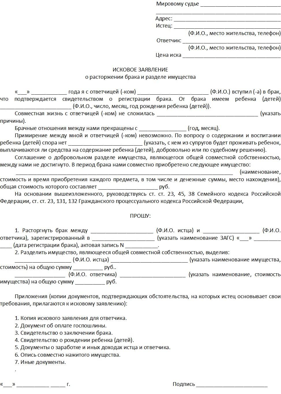 http://law-divorce.ru/wp-content/uploads/2018/02/obrazec-iskovogo-zajavlenija-o-rastorzhenii-braka-i-razdele-imushhestva.jpg