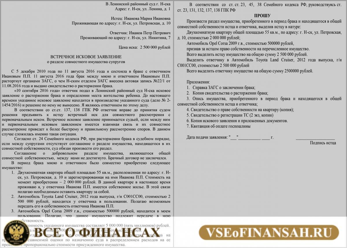 https://famadviser.ru/wp-content/uploads/2017/12/iskovoe-zajavlenie-vstrechnoe-o-razdele-sovmestno-nazhitogo-imushhestva.jpg
