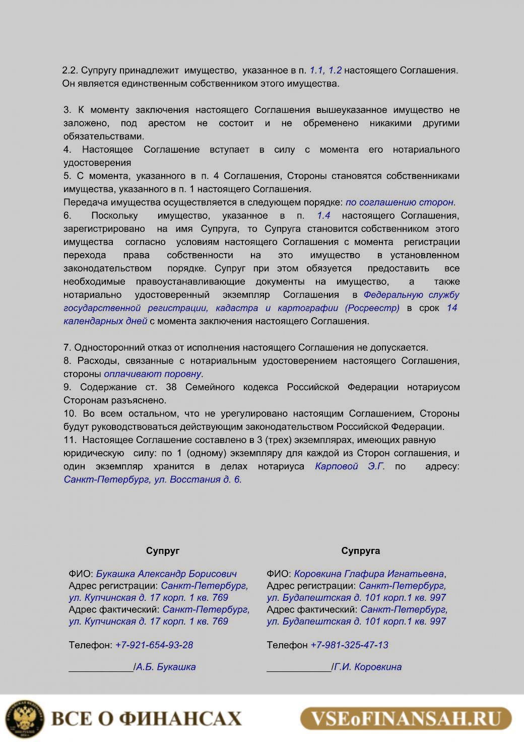 https://nedexpert.ru/wp-content/uploads/2018/01/soglashenie-o-razdele-imushhestva-suprugov-1.jpg