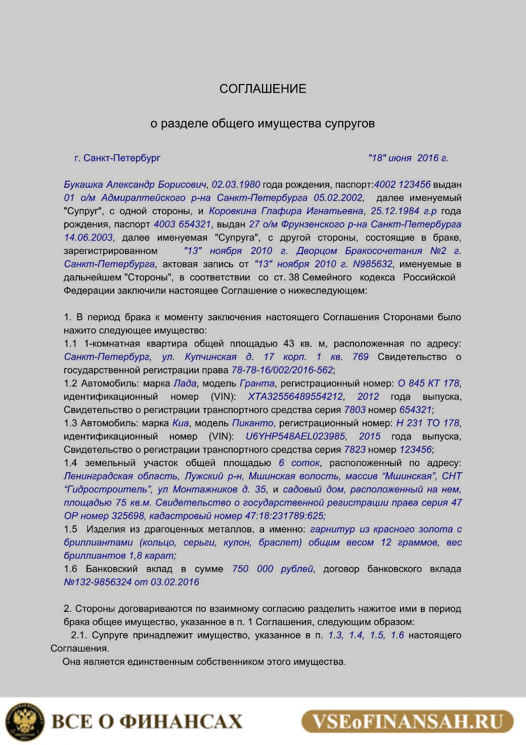 https://nedexpert.ru/wp-content/uploads/2018/01/soglashenie-o-razdele-imushhestva-suprugov-2.jpg
