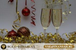 Как встретить Новый 2018 год, чтобы сделать его финансово удачным