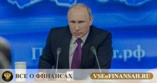 Пресс-конференция Путина сегодня