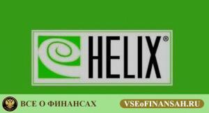 Франшиза Хеликс (Helix)
