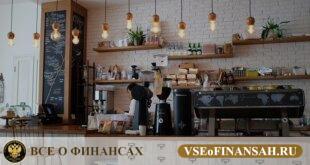 Какое кафе открыть и как это сделать