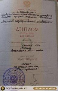 Екатерина диплом